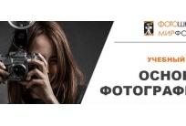 Интенсив «Основы фотографии»